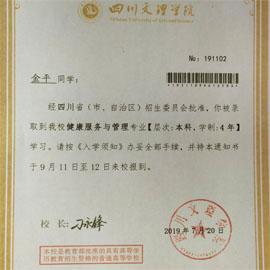 四川文理学院医学院(本科)录取名单