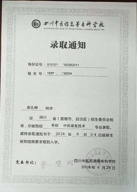 中医康复技术